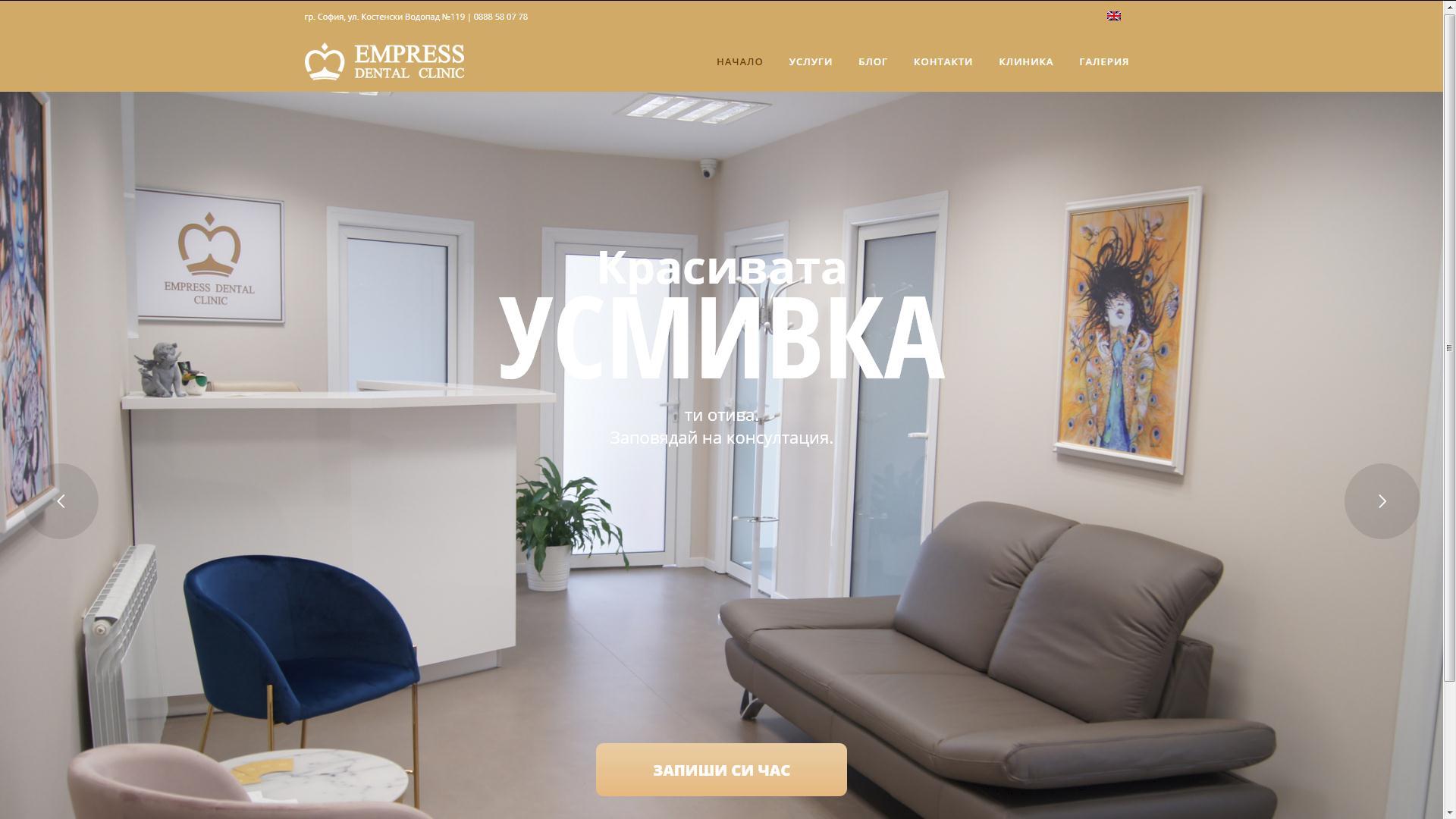 Изработка на сайт на дентална клиника