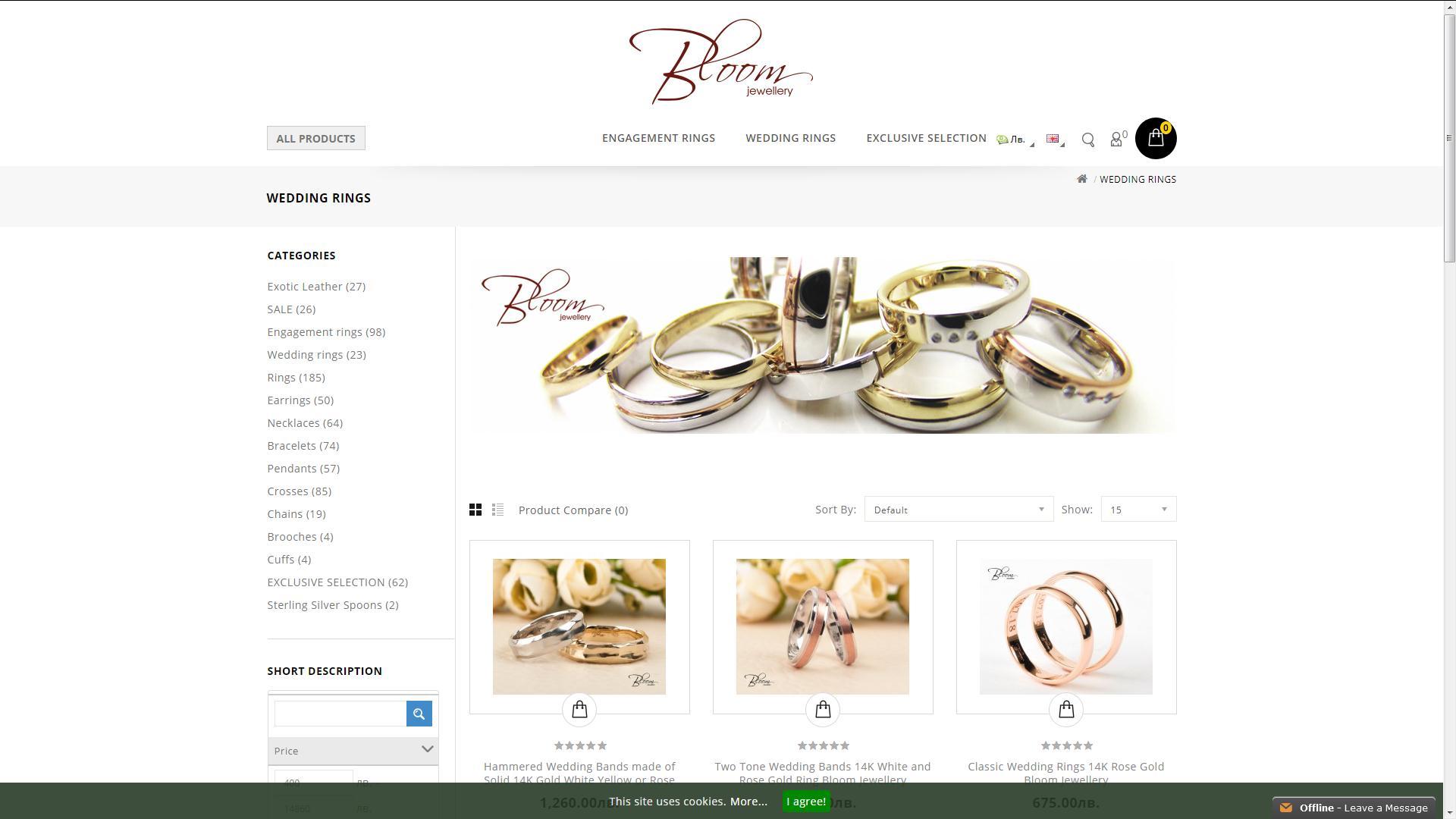 Изработка на Онлайн магазин за бижута